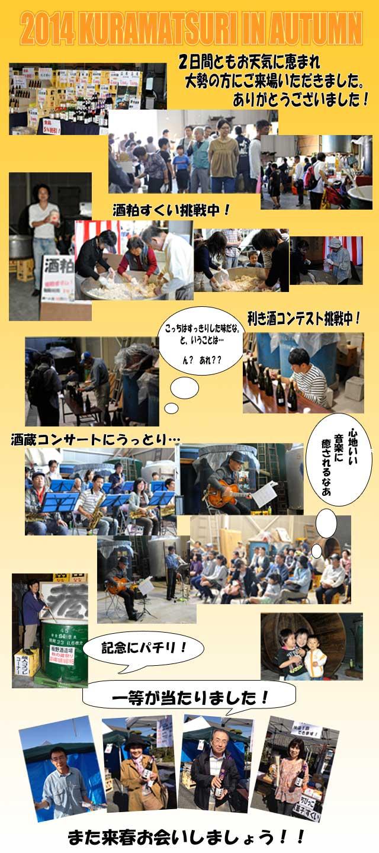 第12回 岡山県 板野酒造場 吟風 秋の蔵祭り