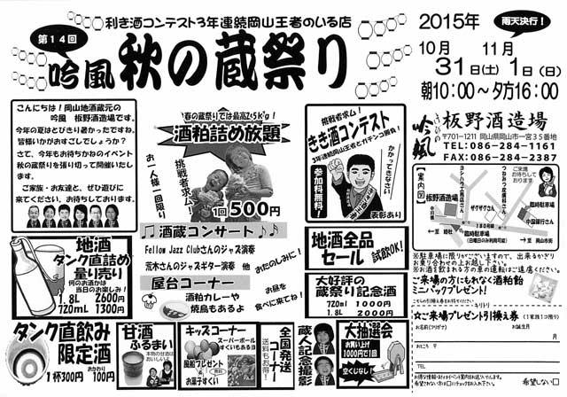 2015 吟風 秋の蔵祭り TOP手配りバナー
