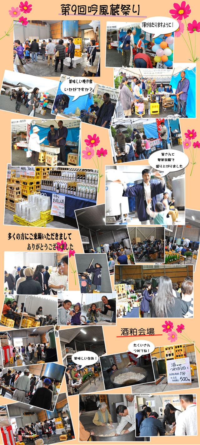 岡山のうまい地酒と名入れラベル酒板野酒造場 蔵祭り 2012秋  image