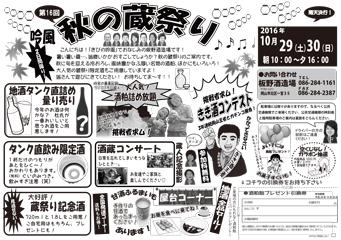 蔵祭り 2016 秋 板野酒造場