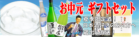お中元,食品・地酒ギフトきびの吟風 センターバナートップ画像