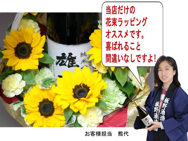 岡山のうまい地酒と名入れラベル酒板野酒造場 父の日おすすめ