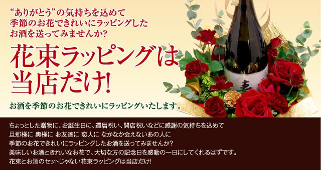 """""""ありがとう""""の気持ちを込めて季節のお花できれいにラッピングしたお酒を送ってみませんか? 花束ラッピングは当店だけ! お酒を季節のお花できれいにラッピングいたします。"""
