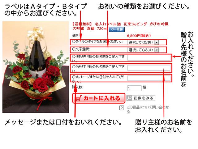 花束ラッピング名入れラベル酒ラベル申し込み方法