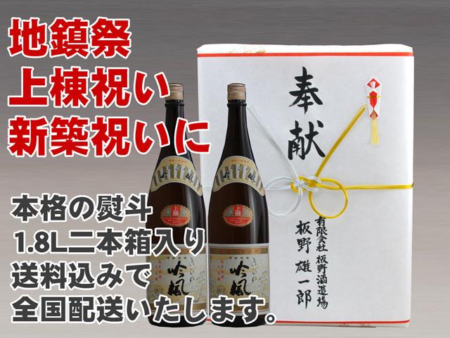奉献酒・上棟祝いのお酒を本格熨斗で蔵元直送!TOP画像