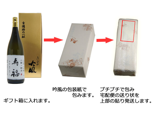敬老の日 日本酒ギフト名入れラベル酒 包装、発送方法