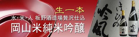 岡山地酒きびの吟風 岡山県産備前雄町米純米吟醸バナー