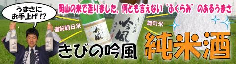 岡山の米で造ったきびの吟風純米酒