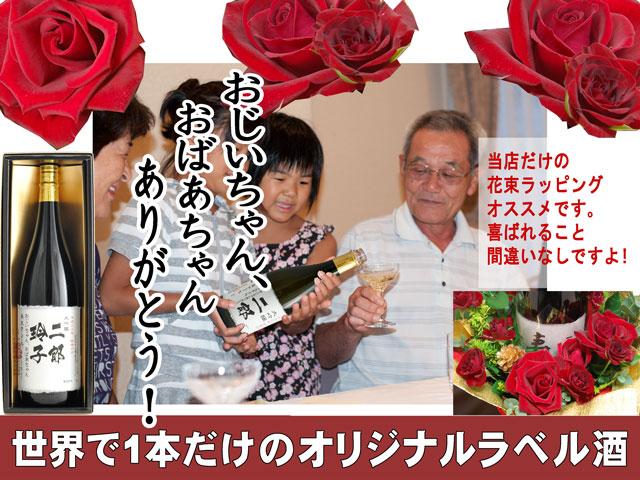 敬老の日 花束名入れラベル酒 トップ画像