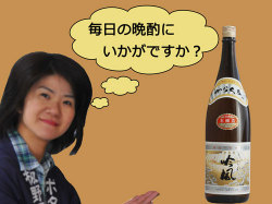岡山の地酒 きびの吟風 本醸造