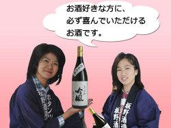 岡山の地酒 きびの吟風 純米吟醸酒