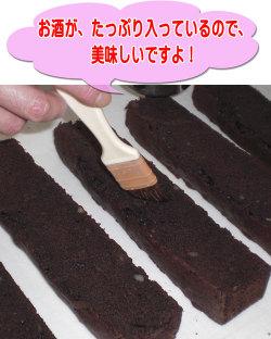 岡山の地酒,チョコレート酒ケーキ,お酒たっぷり