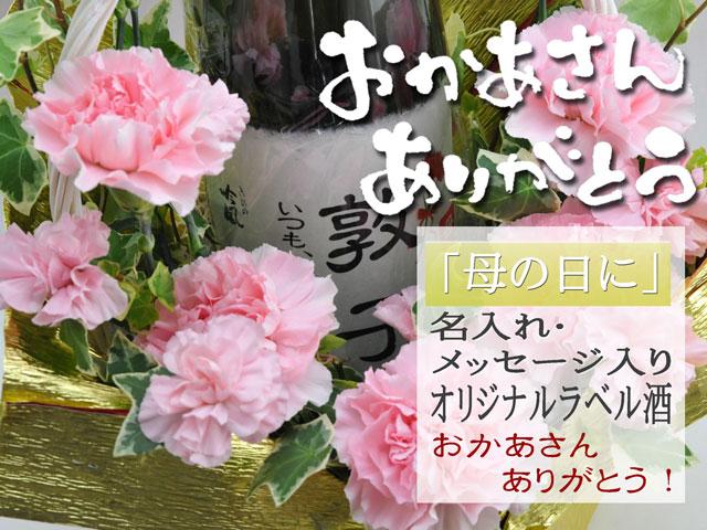 母の日・日本酒名入れギフト トップ画像