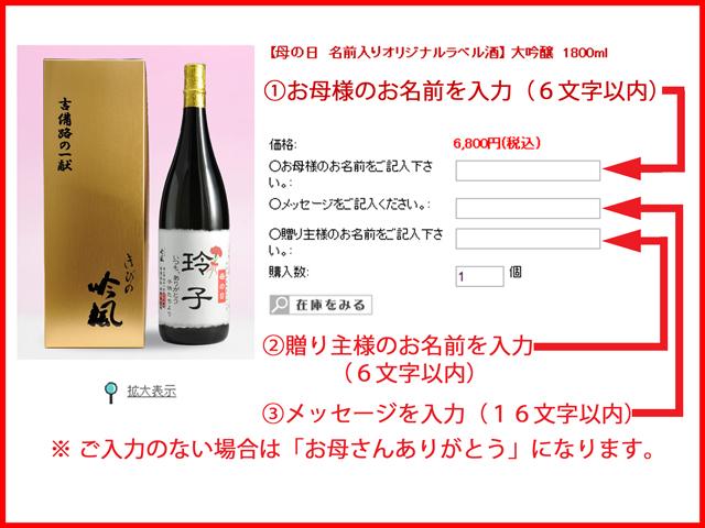 母の日・日本酒名入れギフト申し込み方法