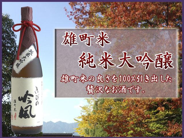 岡山の地酒 きびの雄町米 純米大吟醸