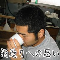 板野酒造 酒つくりの思い2009