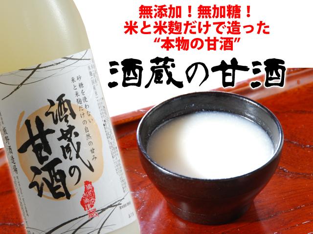 酒蔵の甘酒無添加・無加糖!ノンアルコール