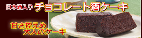 岡山の地酒,チョコレート酒ケーキ,センターバナー