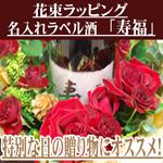 花束ラッピング名入れラベル酒